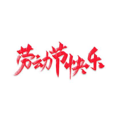 劳动节快乐艺术字