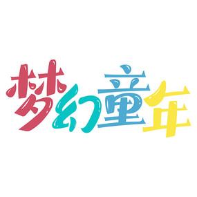 六一梦幻童年艺术字