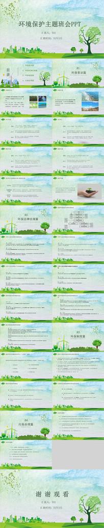 绿色公益环境保护主题班会PPT模板