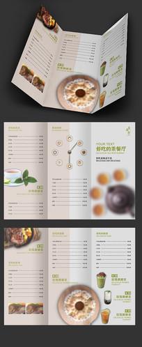 清新茶餐厅三折页