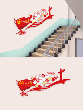 社区党建楼梯照片墙党员风采照片墙