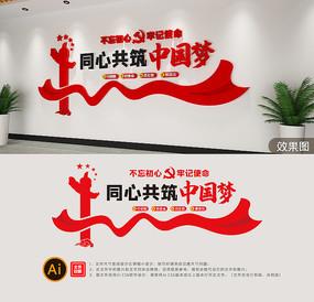 同心共筑中国梦文化墙党员活动室文化墙