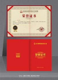 完整版荣誉证书封面内页设计