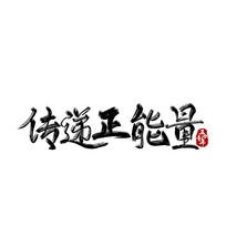五四青年节传递正能量艺术字