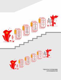 主题教育楼梯文化墙