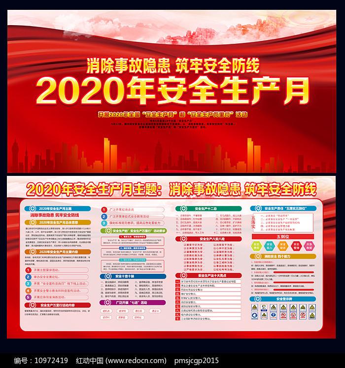 2020安全生产月月展板图片