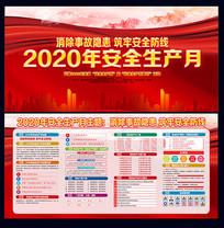 2020安全生产月月展板