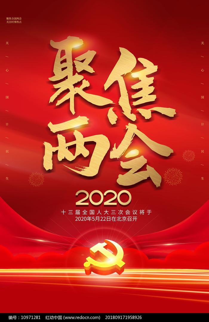 2020聚焦两会宣传海报图片