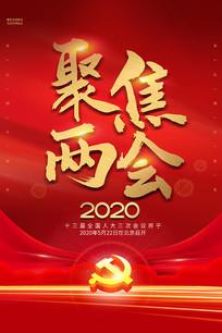 2020聚焦两会宣传海报