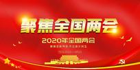 2020聚焦全国两会展板