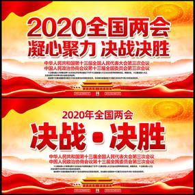 2020年全国两会展板