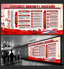2020全国两会热点焦点内容宣传栏展板