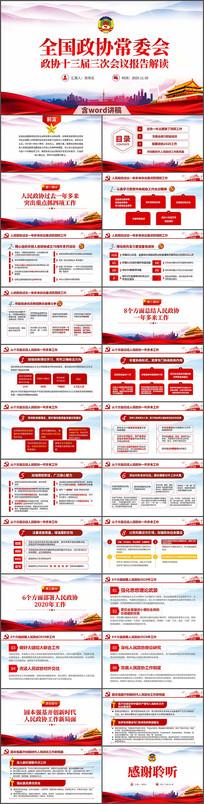 2020全国两会政协会议工作报告详细解读PPT