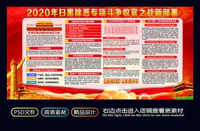 2020扫黑除恶专项斗争收官之战展板