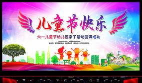 61儿童节快乐舞台背景板