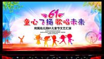 61儿童节文艺晚会舞台背景板