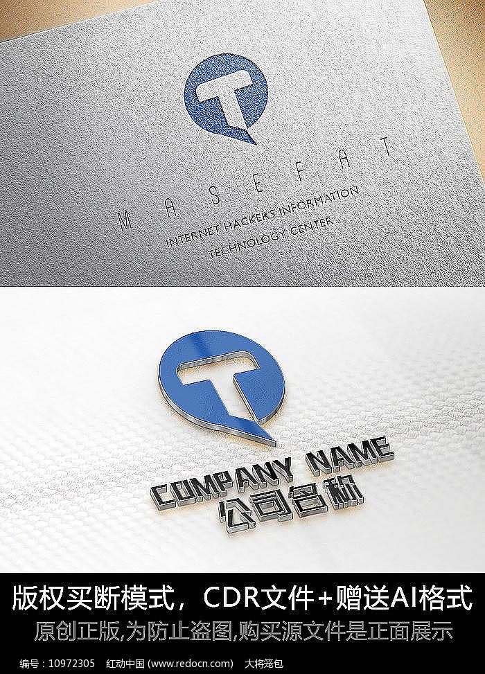 T字母logo标志字母商标设计图片