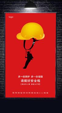 安全生产戴安全帽宣传海报