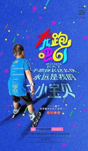 奔跑吧61儿童节海报设计