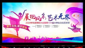 炫彩文化艺术节舞台背景板