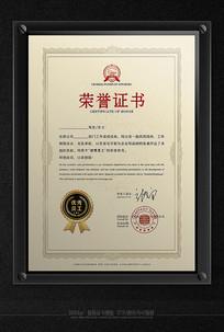 餐饮公司优秀员工荣誉证书