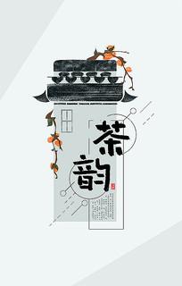茶韵海报设计