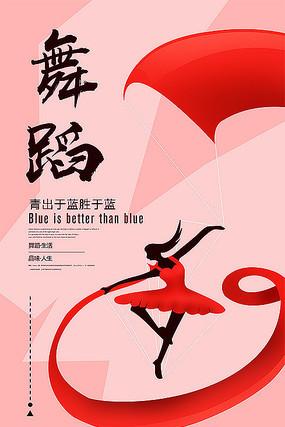 创意芭蕾舞蹈海报设计
