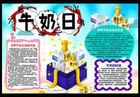 创意简约世界牛奶日海报设计