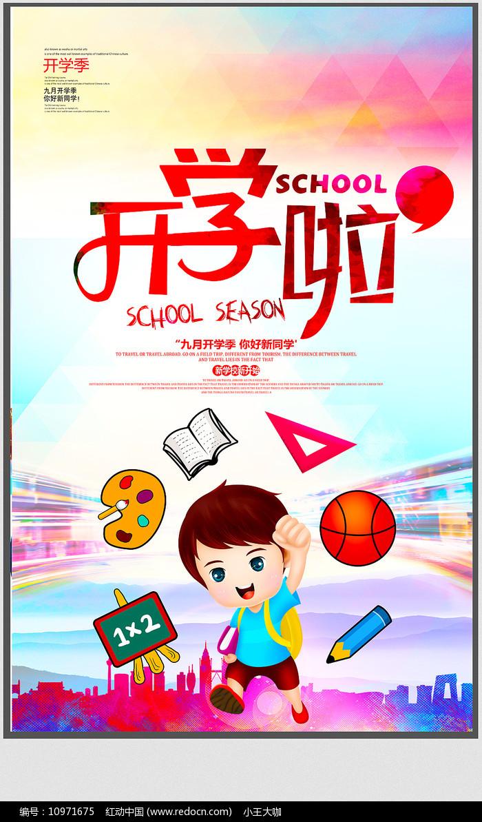 创意开学季促销海报设计图片