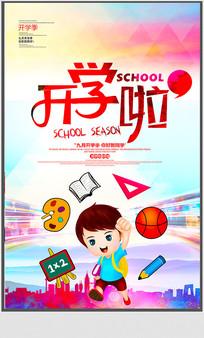 创意开学季促销海报设计