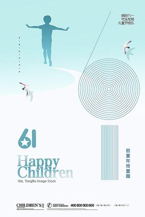 创意六一儿童节海报