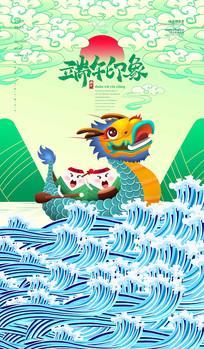 创意手绘传统端午节宣传海报设计