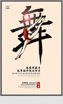 创意舞蹈招生培训海报