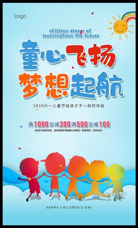 创意小清新61儿童节海报设计