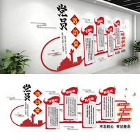 党政党建办公室党员活动室文化墙
