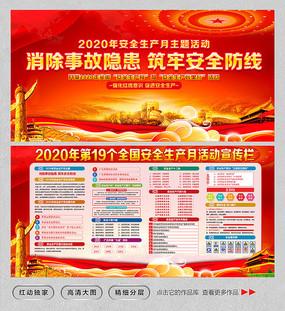 大气2020年安全生产月宣传展板