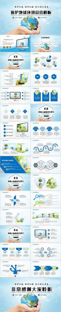 地球环保总结PPT模板