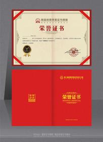 房地产开发个人优秀荣誉证书