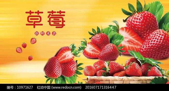 高端大气企业红色草莓宣传海报图片