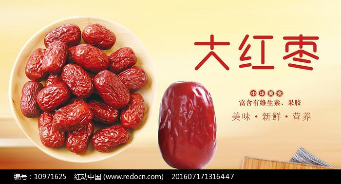 高端大气企业红色大红枣宣传海报图片