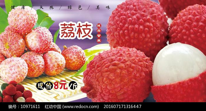高端大气企业红色荔枝宣传海报图片