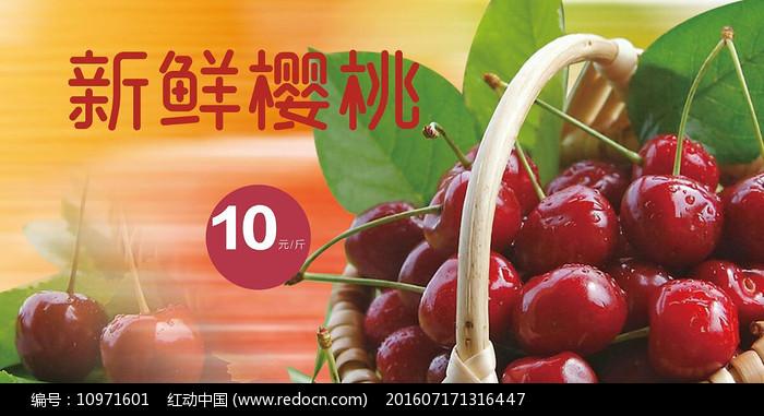 高端大气企业红色新鲜樱桃宣传海报图片