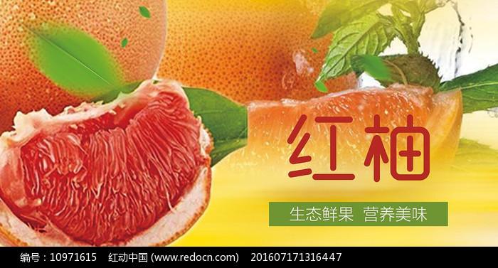 高端大气企业红色柚子宣传海报图片