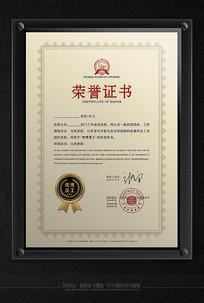 高效大学优秀员工荣誉证书