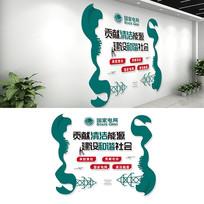 国家电网企业文化墙