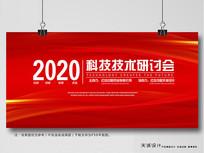 红色大气会议背景板设计