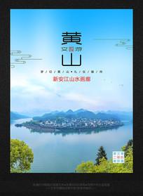 黄山大气新安江山水之旅海报