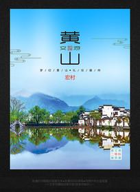 黄山皖南世界遗产之旅海报