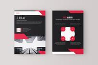 简约黑红大气宣传单设计