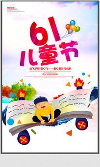 简约六一儿童节宣传海报